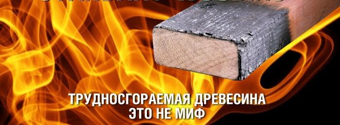 огнезащитная эффективность